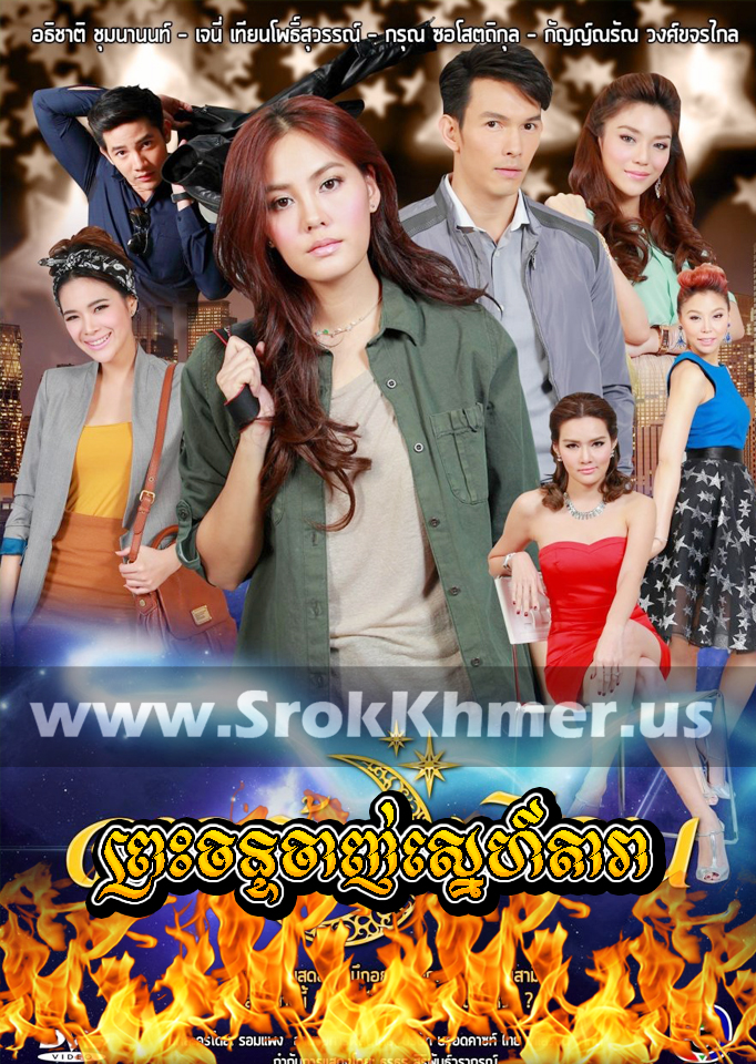 Preah Chan Chanh Sne Dara, Khmer Movie, khmer thai drama, Kolabkhmer, video4khmer, Phumikhmer, Khmotion, khmeravenue, khmersearch