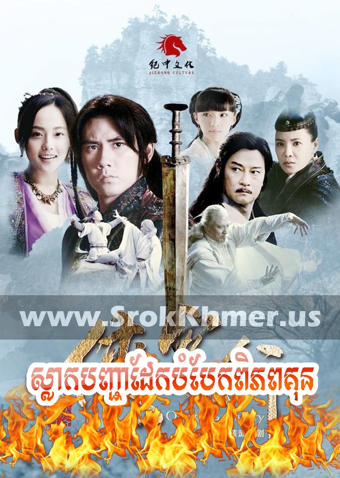 Slak Banhchea Dek Bambek Piphop Kun ep 39   Khmer Movie   khmer drama   video4khmer   movie-khmer   Kolabkhmer   Phumikhmer   khmeravenue   film2us   khmercitylove   sweetdrama   tvb cambodia drama Best