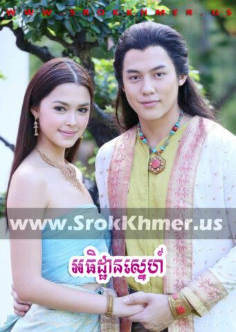 Athithan Sne, Khmer Movie, khmer drama, video4khmer, movie-khmer, Kolabkhmer, Phumikhmer, Khmotions, khmeravenue, khmersearch, phumikhmer1, soyo, khreplay