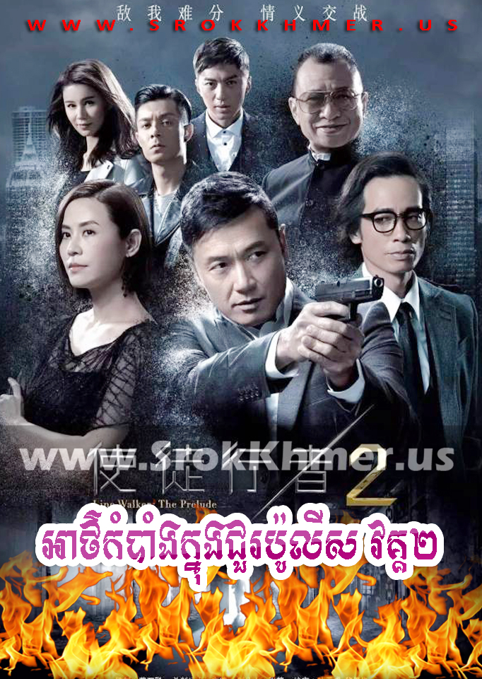 Athkambang Khnong Chour Police II, Khmer Movie, Kolabkhmer, movie-khmer, video4khmer, Phumikhmer, khmotions, khmeravenue, film2us, khmercitylove, sweetdrama, khreplay, tvb cambodia drama