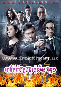 Athkambang Khnong Chour Police II | Khmer Movie | Kolabkhmer | movie-khmer | video4khmer | Phumikhmer | khmotions | khmeravenue | film2us | khmercitylove | sweetdrama | tvb cambodia drama Best