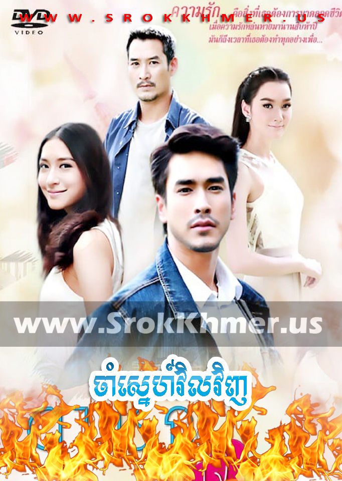 Cham Sne Vil Vinh, Khmer Movie, khmer drama, Kolabkhmer, movie-khmer, video4khmer, Phumikhmer, Khmotions, khmeravenue, khmersearch, phumikhmer1, soyo, khreplay