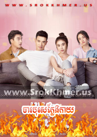 Charak Boros Khleng Kay, Khmer Movie, khmer drama, video4khmer, movie-khmer, Kolabkhmer, Phumikhmer, Khmotions, khmeravenue, khmersearch, phumikhmer1, soyo, khreplay