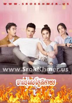 Charak Boros Khleng Kay | Khmer Movie | khmer drama | video4khmer | movie-khmer | Kolabkhmer | Phumikhmer | Khmotions | khmeravenue | khmersearch | phumikhmer1 | soyo | khreplay Best
