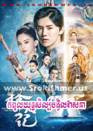 Kampoul Yuthsil Bangvel Veasna, Khmer Movie, khmer drama, video4khmer, movie-khmer, Kolabkhmer, Phumikhmer, Khmotions, khmeravenue, khmersearch, phumikhmer1, soyo, khreplay