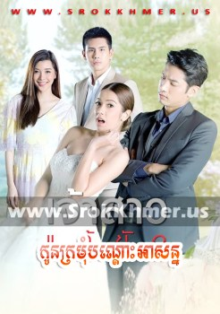 Kon Kramom Bandah Asan | Khmer Movie | Kolabkhmer | movie-khmer | video4khmer | Phumikhmer | Khmotions | khmeravenue | khmersearch | khmerstation | cookingtips | ksdrama | khreplay Best