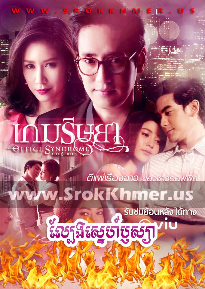 Lbeng Sne Rusya ep 24 | Khmer Movie | khmer drama | video4khmer | movie-khmer | Kolabkhmer | Phumikhmer | Khmotions | khmeravenue | khmersearch | phumikhmer1 | soyo | khreplay Best