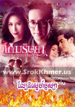 Lbeng Sne Rusya | Khmer Movie | Kolabkhmer | movie-khmer | video4khmer | Phumikhmer | Khmotions | khmeravenue | khmersearch | khmerstation | cookingtips | ksdrama | khreplay Best