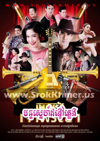 Mun Sne Dangkhao Phleng, Khmer Movie, khmer drama, video4khmer, movie-khmer, Kolabkhmer, Phumikhmer, Khmotions, khmeravenue, khmersearch, phumikhmer1, soyo, khreplay