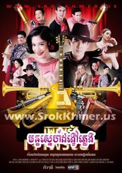 Mun Sne Dangkhao Phleng | Khmer Movie | Kolabkhmer | movie-khmer | video4khmer | Phumikhmer | Khmotions | khmeravenue | khmersearch | khmerstation | cookingtips | ksdrama | khreplay Best