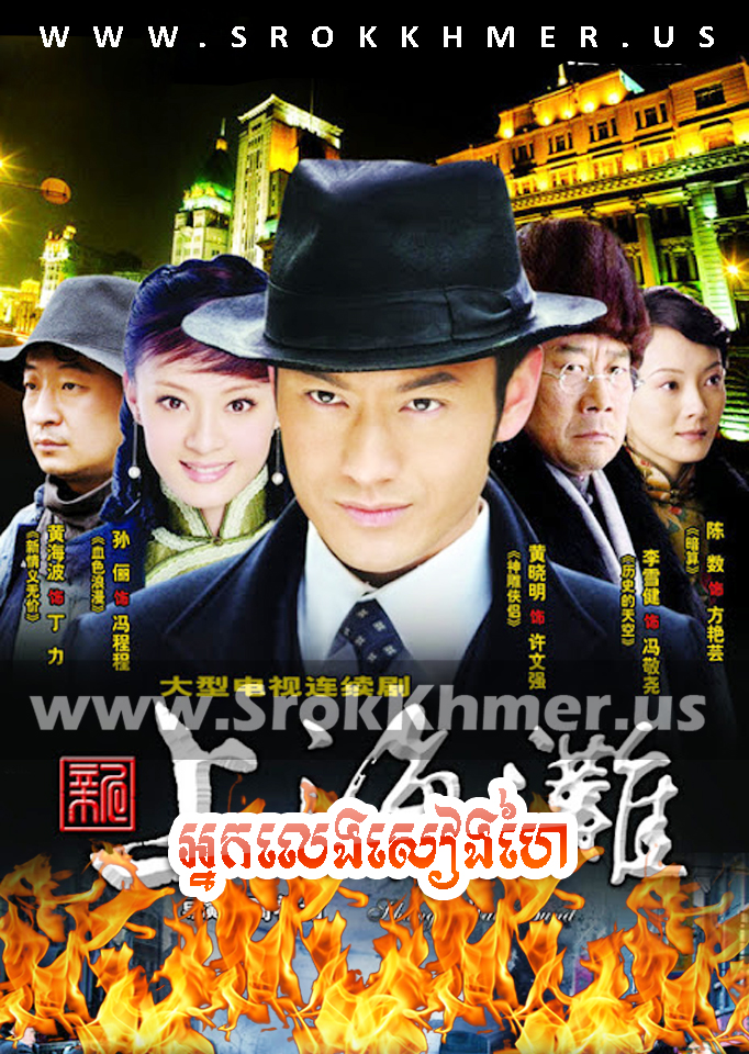 Nak Leng Shanghai, Khmer Movie, Khmer Chinese Drama, Kolabkhmer, video4khmer, Phumikhmer, khmeravenue,film2us, movie2kh, tvb cambodia drama