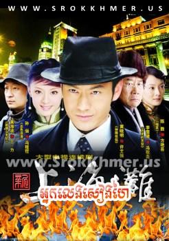 Nak Leng Shanghai | Khmer Movie | Khmer Chinese Drama | Kolabkhmer | video4khmer | Phumikhmer | khmeravenue | film2us | movie2kh | tvb cambodia drama Best