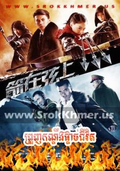 Prounh Kandoeng Phdach Chivit | Khmer Movie | Khmer Chinese Drama | Kolabkhmer | video4khmer | Phumikhmer | khmeravenue | film2us | movie2kh | tvb cambodia drama Best