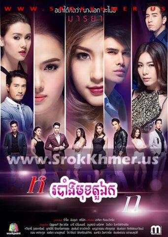 Robang Muk Tou Ek, Khmer Movie, khmer drama, video4khmer, movie-khmer, Kolabkhmer, Phumikhmer, Khmotions, khmeravenue, khmersearch, phumikhmer1, soyo, khreplay