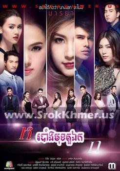 Robang Muk Tou Ek | Khmer Movie | khmer drama | video4khmer | movie-khmer | Kolabkhmer | Phumikhmer | Khmotions | khmeravenue | khmersearch | phumikhmer1 | soyo | khreplay Best