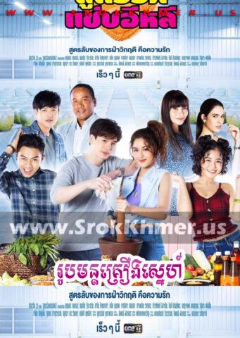 Roubamun Kroeung Sne, Khmer Movie, khmer drama, video4khmer, movie-khmer, Kolabkhmer, Phumikhmer, Khmotions, khmeravenue, khmersearch, phumikhmer1, soyo, khreplay