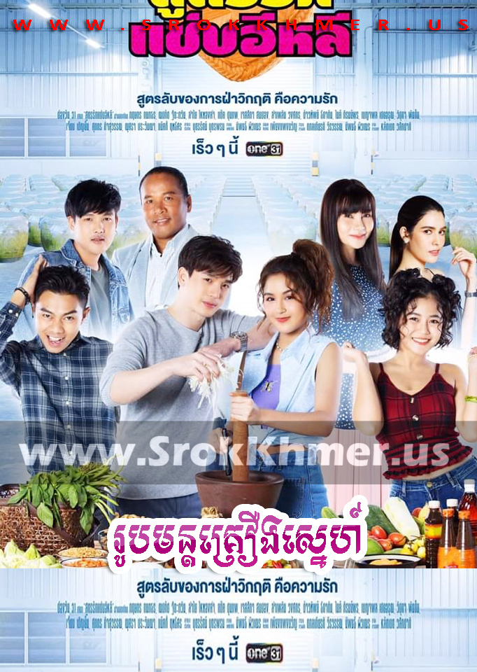 Roubamun Kroeung Sne, Khmer Movie, khmer drama, video4khmer, movie-khmer, Kolabkhmer, Phumikhmer, Khmotions, khmeravenue, khmersearch, phumikhmer1, soyo, khreplay
