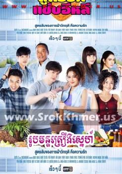 Roubamun Kroeung Sne | Khmer Movie | khmer drama | video4khmer | movie-khmer | Kolabkhmer | Phumikhmer | Khmotions | khmeravenue | khmersearch | phumikhmer1 | soyo | khreplay Best