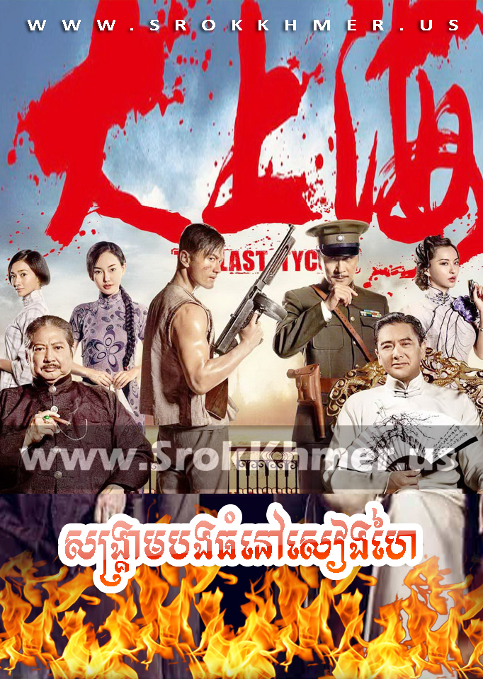 Sangkream Bong Thom Nov Shanghai, Khmer Movie, Khmer Chinese Movie, Kolabkhmer, video4khmer, Phumikhmer, khmeravenue, film2us, movie2kh, tvb cambodia drama