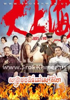 Sangkream Bong Thom Nov Shanghai | Khmer Movie | Khmer Chinese Movie | Kolabkhmer | video4khmer | Phumikhmer | khmeravenue | film2us | movie2kh | tvb cambodia drama Best