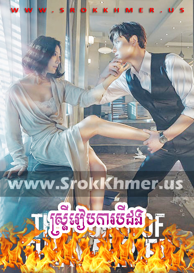 Satrey Reab Ka Bey Dong, Khmer Movie, khmer drama, video4khmer, movie-khmer, Kolabkhmer, Phumikhmer, khmotions, khmeravenue, sweetdrama, khmercitylove, soyo, khreplay