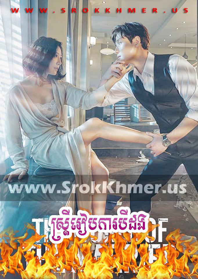 Satrey Reab Ka Bey Dong ep 34A | Khmer Movie | khmer drama | video4khmer | movie-khmer | Kolabkhmer | Phumikhmer | khmotions | khmeravenue | sweetdrama | khmercitylove | soyo | khreplay Best