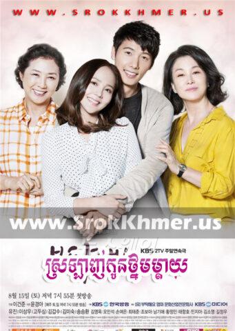 Sralanh Kon Thnam Mday, Khmer Movie, khmer drama, video4khmer, movie-khmer, Kolabkhmer, Phumikhmer, khmotions, khmeravenue, sweetdrama, khmercitylove, soyo, khreplay