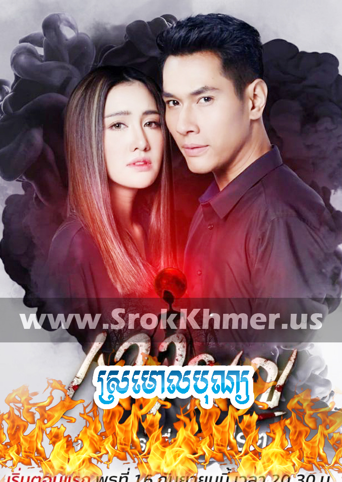 Sramoal Bonn, Khmer Movie, khmer drama, video4khmer, movie-khmer, Kolabkhmer, Phumikhmer, Khmotions, khmeravenue, khmersearch, phumikhmer1, soyo, khreplay