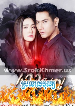 Sramoal Bonn | Khmer Movie | khmer drama | video4khmer | movie-khmer | Kolabkhmer | Phumikhmer | Khmotions | khmeravenue | khmersearch | phumikhmer1 | soyo | khreplay Best