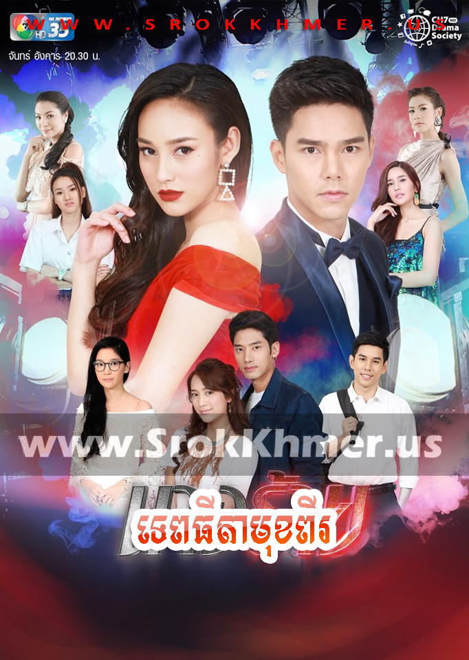 Tep Thida Muk Pi, Khmer Movie, Kolabkhmer, movie-khmer, video4khmer, Phumikhmer, Khmotions, khmeravenue, khmersearch, khmerstation, cookingtips, ksdrama, khreplay