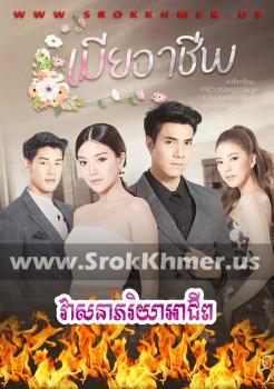 Veasna Pheakriyea Achip | Khmer Movie | khmer thai drama | Kolabkhmer | movie-khmer | video4khmer | Phumikhmer | Khmotion | khmeravenue | khmersearch | merlkon Best