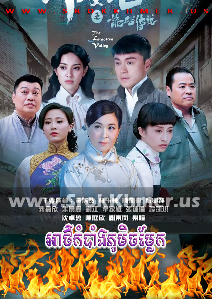 Athkambang Phum Chamlek, Khmer Movie, khmer drama, video4khmer, movie-khmer, Kolabkhmer, Phumikhmer, khmeravenue, ksdrama, khmercitylove, sweetdrama, tvb cambodia drama
