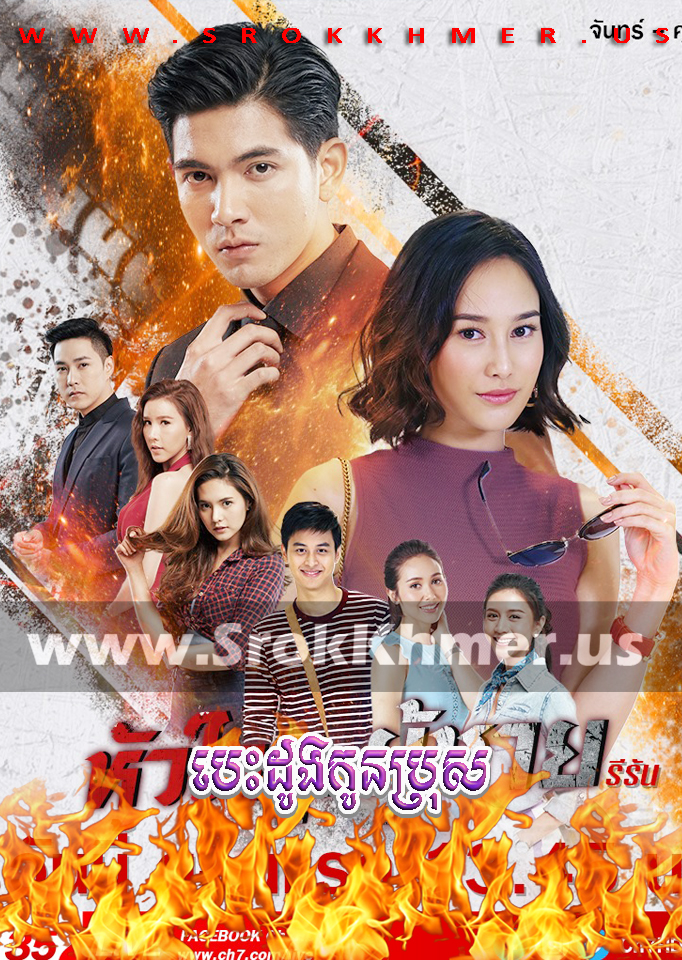 Besdong Kon Pros ep 32 END | Khmer Movie | khmer drama | video4khmer | movie-khmer | Kolabkhmer | Phumikhmer | Khmotions | khmeravenue | khmersearch | phumikhmer1 | ksdrama | khreplay Best