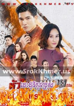 Besdong Kon Pros | Khmer Movie | khmer drama | video4khmer | movie-khmer | Kolabkhmer | Phumikhmer | Khmotions | khmeravenue | khmersearch | phumikhmer1 | ksdrama | khreplay Best