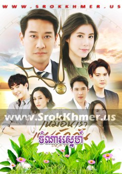 Chamnar Sne | Khmer Movie | khmer drama | video4khmer | movie-khmer | Kolabkhmer | Phumikhmer | Khmotions | khmeravenue | khmersearch | phumikhmer1 | ksdrama | khreplay Best