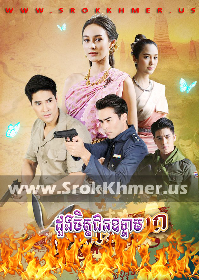 Doung Chit Chun Outteam, Khmer Movie, khmer drama, video4khmer, movie-khmer, Kolabkhmer, Phumikhmer, Khmotions, khmeravenue, khmersearch, phumikhmer1, ksdrama, khreplay