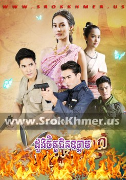 Doung Chit Chun Outteam | Khmer Movie | khmer drama | video4khmer | movie-khmer | Kolabkhmer | Phumikhmer | Khmotions | khmeravenue | khmersearch | phumikhmer1 | ksdrama | khreplay Best