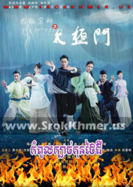 Kampoul Kbach Kun Tai Chi, Khmer Movie, khmer drama, video4khmer, movie-khmer, Kolabkhmer, Phumikhmer, khmeravenue, ksdrama, khmercitylove, sweetdrama, tvb cambodia drama