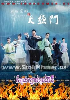Kampoul Kbach Kun Tai Chi 2017 | Khmer Movie | khmer drama | video4khmer | movie-khmer | Kolabkhmer | Phumikhmer | khmeravenue | ksdrama | khmercitylove | sweetdrama | tvb cambodia drama Best