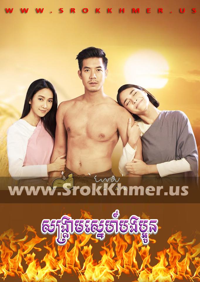 Sangkream Sne Bong Paoun ep 38 END | Khmer Movie | khmer drama | video4khmer | movie-khmer | Kolabkhmer | Phumikhmer | Khmotions | khmeravenue | khmersearch | phumikhmer1 | ksdrama | khreplay Best
