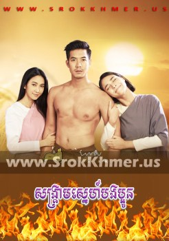 Sangkream Sne Bong Paoun | Khmer Movie | khmer drama | video4khmer | movie-khmer | Kolabkhmer | Phumikhmer | Khmotions | khmeravenue | khmersearch | phumikhmer1 | ksdrama | khreplay Best