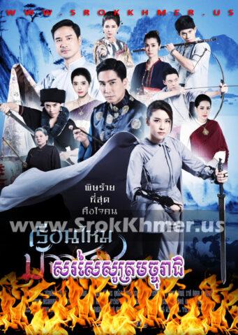 Sasai Sot Machureach, Khmer Movie, khmer drama, video4khmer, movie-khmer, Kolabkhmer, Phumikhmer, Khmotions, khmeravenue, khmersearch, phumikhmer1, ksdrama, khreplay