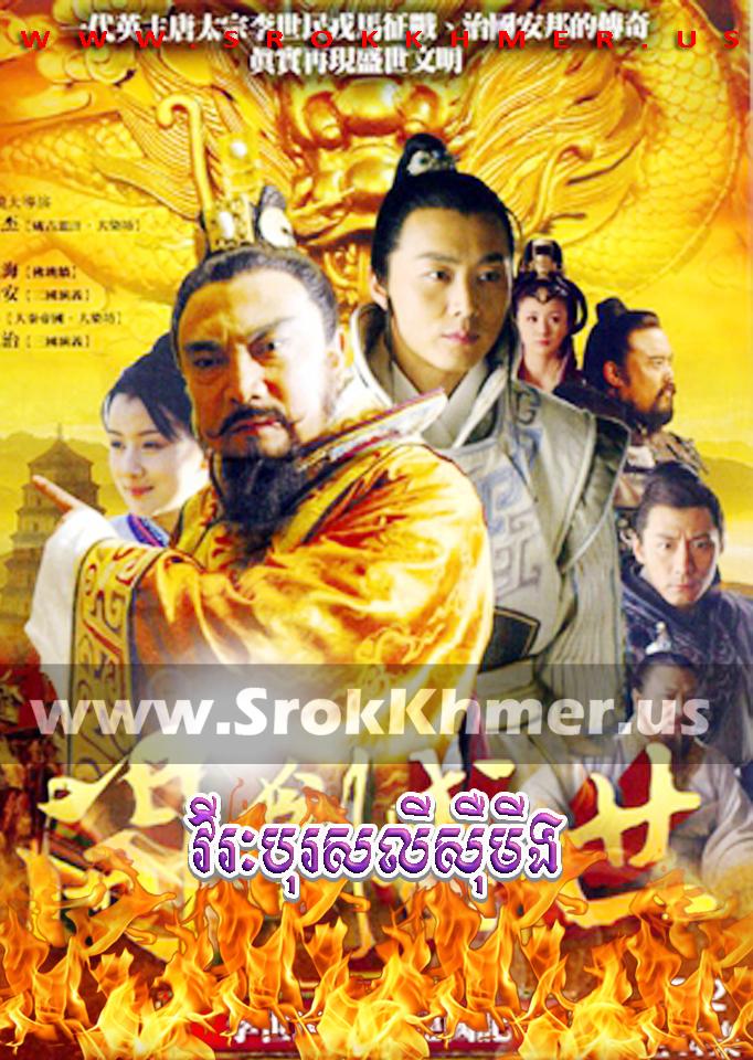 Virak Boros Li Shimin, Khmer Movie, khmer drama, video4khmer, movie-khmer, Kolabkhmer, Phumikhmer, khmeravenue, ksdrama, khmercitylove, sweetdrama, tvb cambodia drama