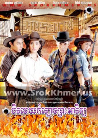 Bit Mek Kamloach Preah Atit, Khmer Movie, khmer drama, video4khmer, movie-khmer, Kolabkhmer, Phumikhmer, Khmotions, phumikhmer1, cookingtips.best, ks drama, khreplay Best