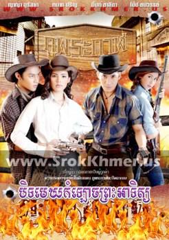 Bit Mek Kamloach Preah Atit | Khmer Movie | khmer drama | video4khmer | movie-khmer | Kolabkhmer | Phumikhmer | Khmotions | phumikhmer1 | cookingtips.best | ks drama | khreplay Best