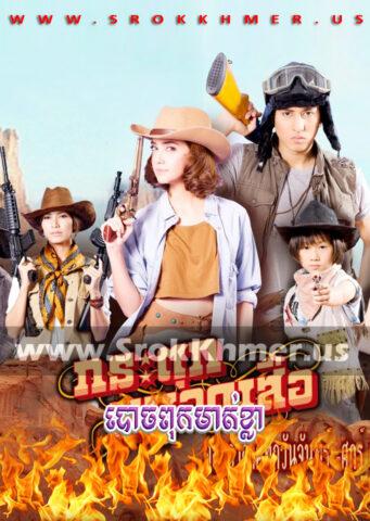 Boach Puk Moat Khla, Khmer Movie, khmer drama, video4khmer, movie-khmer, Kolabkhmer, Phumikhmer, Khmotions, khmeravenue, khmersearch, phumikhmer1, ksdrama, khreplay