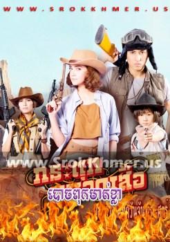 Boach Puk Moat Khla | Khmer Movie | khmer drama | video4khmer | movie-khmer | Kolabkhmer | Phumikhmer | Khmotions | khmeravenue | khmersearch | phumikhmer1 | ksdrama | khreplay Best