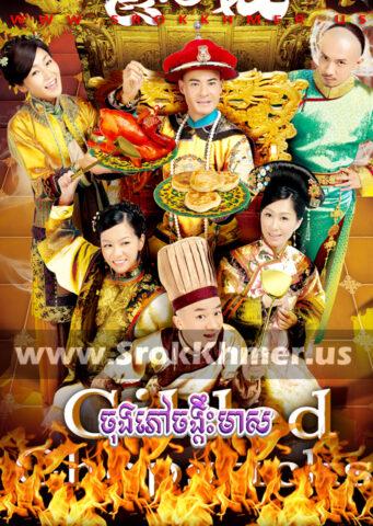 Chongphov Changkeus Meas, Khmer Movie, khmer drama, video4khmer, movie-khmer, Kolabkhmer, Phumikhmer, khmeravenue, ksdrama, khmercitylove, sweetdrama, tvb cambodia drama