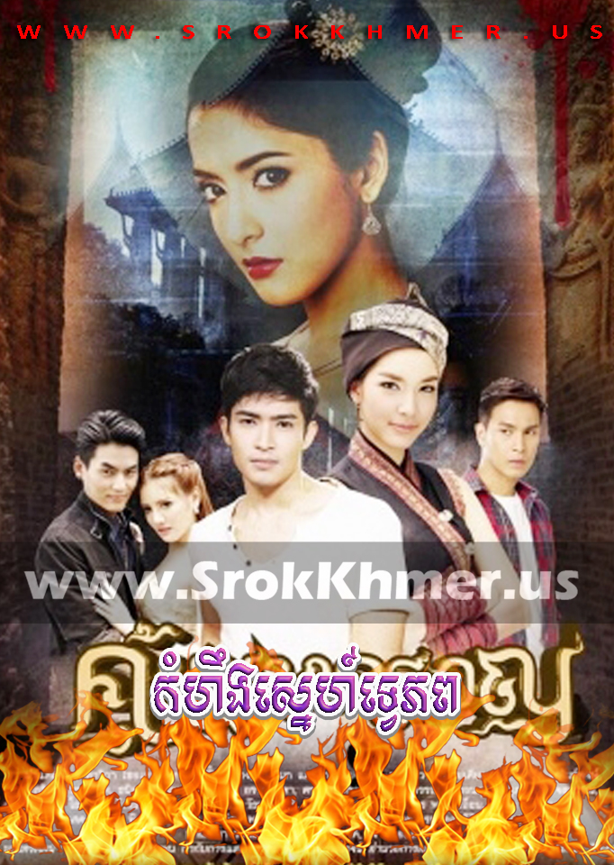 Kamhoeng Sne Thve Phop, Khmer Movie, khmer drama, video4khmer, movie-khmer, Kolabkhmer, Phumikhmer, Khmotions, khmeravenue, khmersearch, phumikhmer1, ksdrama, khreplay