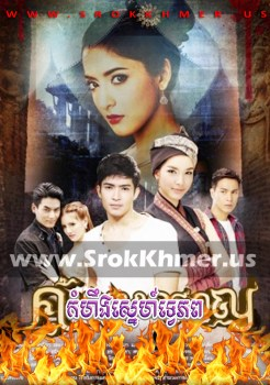 Kamhoeng Sne Thve Phop | Khmer Movie | khmer drama | video4khmer | movie-khmer | Kolabkhmer | Phumikhmer | Khmotions | khmeravenue | khmersearch | phumikhmer1 | ksdrama | khreplay Best